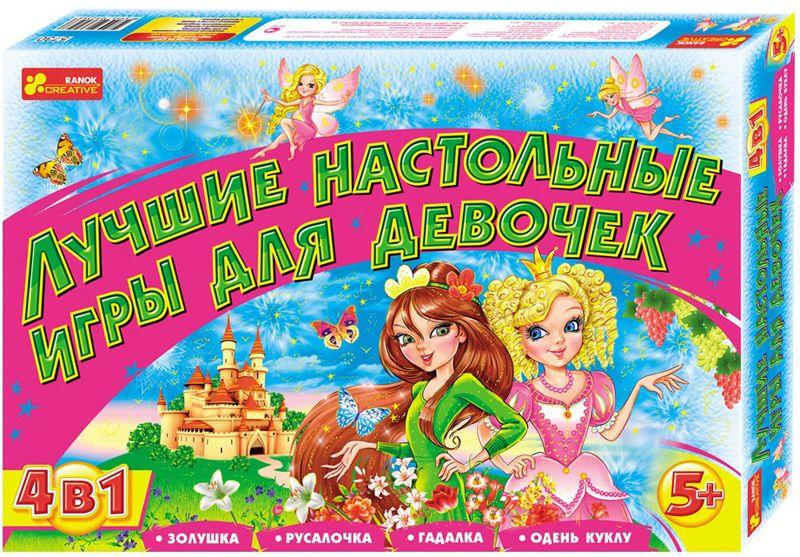 Лучшие настольные игры для девочек (4 в 1)
